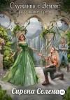Селена Сирена - Служанка с Земли: Радужные грёзы
