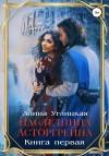 Углицкая Алина - Наследница Асторгрейна. Книга 1