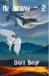 Вилар Ольга - Не ангелы 2