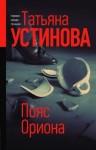 Устинова Татьяна - Пояс Ориона