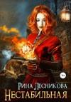 Лесникова Рина - Нестабильная