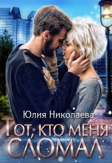 Николаева Юлия - Тот, кто меня сломал