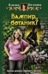 Белова Елена - Вампир… ботаник?