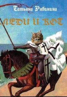 Рябинина Татьяна - Леди и кот