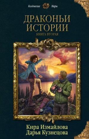 Измайлова Кира, Кузнецова Дарья - Драконьи истории. Книга вторая