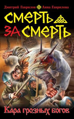 Гаврилова Анна, Гаврилов Дмитрий - Смерть за смерть. Кара грозных богов