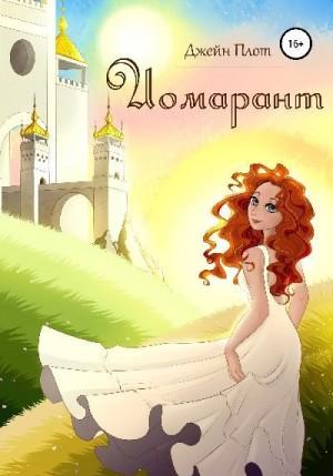 Джейн Плот - Иомарант