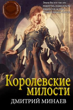 Минаев Дмитрий - Королевские милости