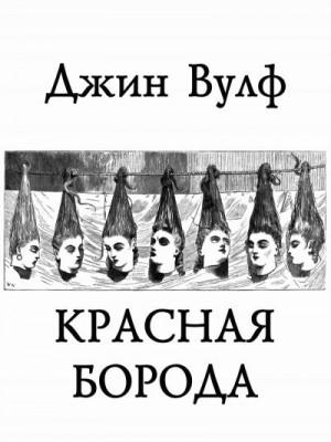 Вулф Джин - Красная Борода