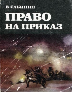 Сабинин Василий - Право на приказ