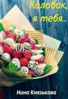 Князькова Нина - Колобок, я тебя...