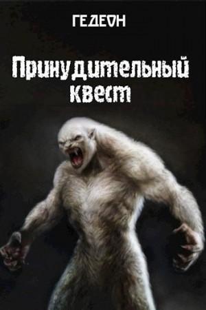 Гедеон Александр - Принудительный квест