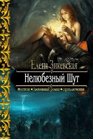 Зикевская Елена - Нелюбезный Шут