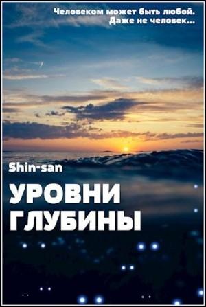 Shin-san - Уровни Глубины