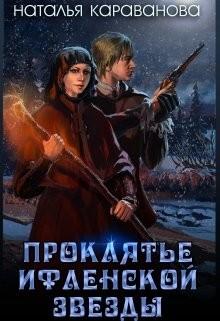 Караванова Наталья - Проклятье Ифленской звезды