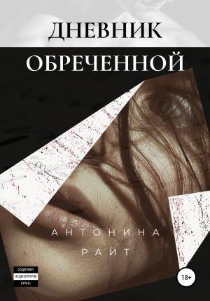 Антонина Райт - Дневник обреченной