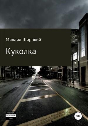Широкий Михаил - Куколка