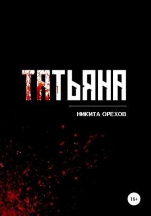 Орехов Никита - Татьяна