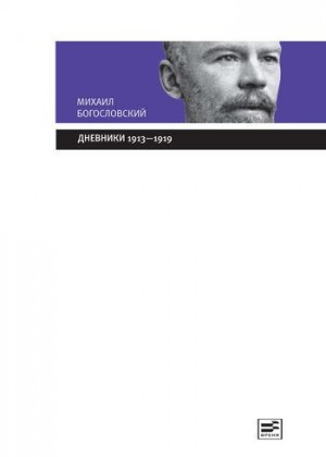 Богословский Михаил - Дневники 1913-1919