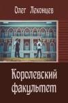 Леконцев Олег - Королевский факультет