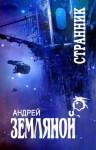 Земляной Андрей - Странник (пенталогия)