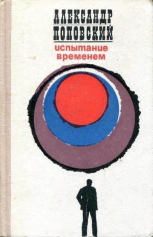 Поповский Александр - Испытание временем