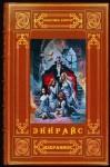 """Райс Энн - Циклы """"Вампирские хроники""""+""""Мейфейрские ведьмы"""".Компиляция.Книги 1-16"""