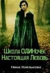 Князькова Нина - Настоящая Любовь