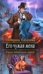 Каблукова Екатерина - Его чужая жена