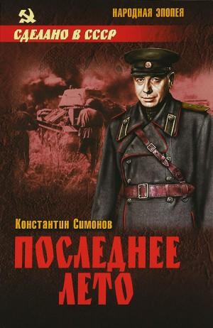Симонов Константин - Последнее лето