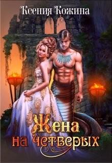 Кожина Ксения - Жена на четверых