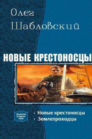 Шабловский Олег - Новые крестоносцы. Дилогия