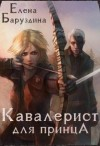 Баруздина Елена - Кавалерист для принца