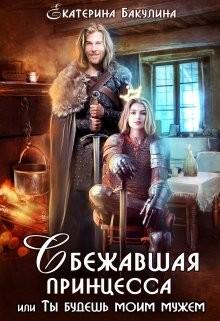 Бакулина Екатерина - Ты будешь моим мужем!