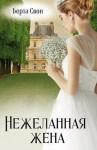 Соколова Надежда - Нежеланная жена