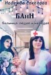 Соколова Надежда - Больница людей и нелюдей