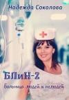 Соколова Надежда - Больница людей и нелюдей 2