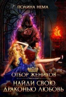 Нема Полина - Отбор женихов. Найди свою драконью любовь