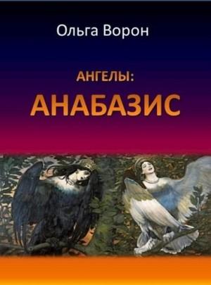 Ворон Ольга - Ангелы: Анабазис