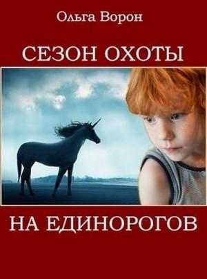 Ворон Ольга - Сезон охоты на единорогов