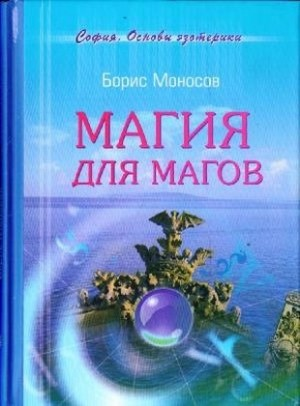 Моносов Борис - Магия для магов