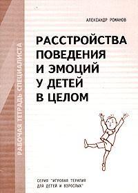 Романов Александр - Расстройства поведения и эмоций у детей в целом. Рабочая тетрадь специалиста.