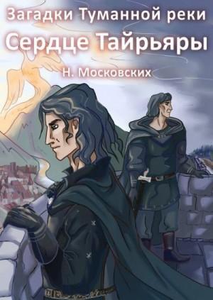 Московских Наталия - Сердце Тайрьяры