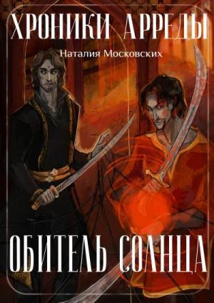 Московских Наталия - Обитель Солнца