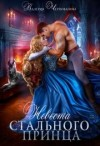 Чернованова Валерия - Невеста Стального принца 1
