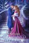 Чернованова Валерия - Невеста Стального принца 2