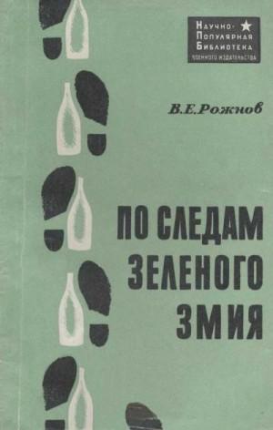 Рожнов Владимир - По следам зеленого змия