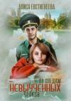 Евстигнеева Алиса - По следам невыученных уроков