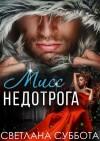 Суббота Светлана - Шесть тайных свиданий мисс Недотроги