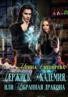 Снегирева Ирина - Держись, Академия! или Избранная дракона